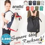 เปิดรับ Pre-order Anello Lotte ของแท้ ส่งตรงจาก ญี่ปุ่น ทุกเดือน!!