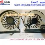 LENOVO CPU FAN พัดลม Y460 Y460A Y40C Y460P Y460N Series