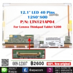 "LED 12.1"" 40 PINs P/N: LTN121AP04 For Lenovo Thinkpad Tablet X200"