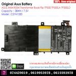 Original Battery C21N1333 / 38Wh / 7.5V For ASUS C21N1333 X454 R554l Transformer Book Flip TP550 TP550LA TP550LD
