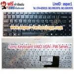 Sony Keyboard คีย์บอร์ด VAIO VGN- FW Series ภาษาไทย/อังกฤษ