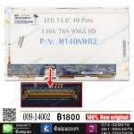 "LED 14.0"" 40 PINS 1366 x 768 P/N: M140NWR2 (ใส่ได้หลายรุ่น)"