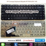 HP Compaq Keyboard คีย์บอร์ด HP PAVILION 14-B