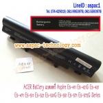 ACER Battery แบตเตอรี่ Aspire E5-411 E5-421G E5-431 E5-471 E5-511 E5-521 E5-531G E5-551 E5-571 E5-572G Series