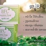 BFC Greentea Soap สบู่ชาเขียว จบทุกปัญหาสิวด้วย สบู่หน้าใส ลดสิว