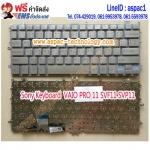 Sony Keyboard คีย์บอร์ด VAIO PRO 11 SVF11 SVP11 ภาษาไทย อังกฤษ