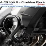 กันล้ม CRASH BAR SW-MOTECH FOR HONDA CB500X