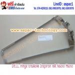 DELL Hinge บานพับจอ Inspiron 15R N5110 M5110 M511R