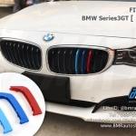 แถบสีพลาสติก M ติดกระจังหน้า BMW series 3GT* (F34)