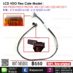 LCD Cable for MS12211 PR200 PR210 MS-1221 P/N : K19-3020014-H58, K19-3020014-H39