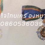 จัตุรถาภรณ์มงกุฎไทย (จ.ม.)