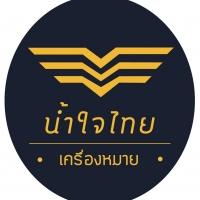 ร้านน้ำใจไทยเครื่องหมาย
