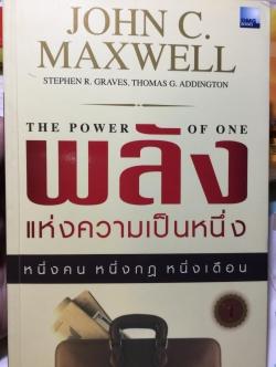 พลังแแห่งความเป็นหนึ่ง หนึ่งคน หนึ่งกฎ.หนึ่งเดือน The Power of one ผู้เขียน John C.Maswell ผู้แปล ฉัตรทิพย์ ภูสกุล