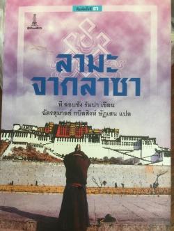 ลามะจากลาซา ผู้เขียน ที ลอบซัง รัมปา. ผู้แปล ฉัตรสุมาลย์ กบิลสิงห์ ษัฏเสน