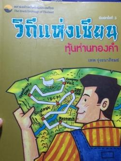วิถีแห่งเซียน หุ้นห่านทองคำ ผู้เขียน เทพ รุ่งธนาภิรมย์ ตลาดหลักทรัพย์แห่งประเทศไทย