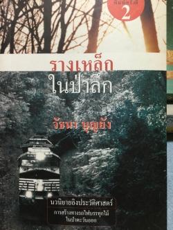 รางเหล็กในป่าลึก นวนิยายอิงประวัติศาสตร์ การสร้างทางรถไฟบรรทุกไม้ในป่าตะวันออก.ผู้เขียน วัธนา.บุญยัง