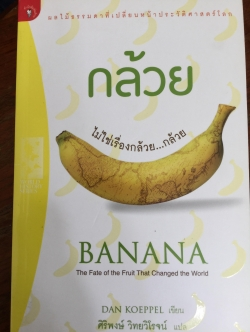 กล้วย ไม่ใช่เรื่องกล้วย....กล้วย ผลไม้ธรรมดาที่เปลี่ยนหน้าประวัติศาสตร์โลก. BANANA The Fate of the Fruit That Changed the World ผู้เขียน Dan Koeppel ผู้แปล ศิริพงษ์ วิทยวิโรจน์