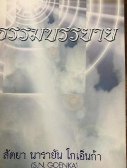 ธรรมบรรยาย ผู้เขียน สัตยา นารายัน โกเอ็นก้า (S.N.GOENKA) แปลและเรียบเรียงจาก ธรรมบรรยายหลักสูตรพื้นฐาน 10 วัน