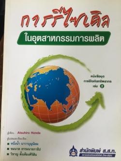 การรีไซเคิล ในอุตสาหกรรมการผลิต. ผู้เขียน Atsuhiro Honda ผู้แปลและเรียบเรียง หนึ่งนำ้ นาวาบุญนิยม