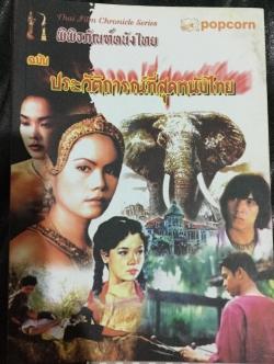 พิพิธภัณฑ์หนังไทย ฉบับ ประวัติการณ์ที่สุดหนังไทย