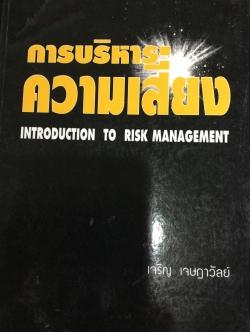 การบริหารความเสี่ยง Introduction To Risk Management ผู้เขียน เจริญ เจษฎาวัลย์