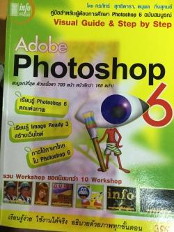 Photoshop 6. คู่มือสำหรับผู้ต้องการศึกษา Photoshop 6 ฉบับสมบูรณ์. ด้วยเนื้อหากว่า 700 หน้า ตกแต่งภาพ สร้างเว็บไซต์