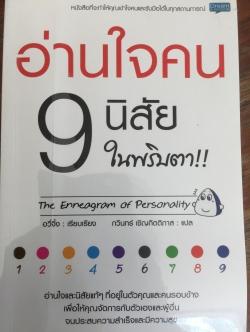 อ่านใจคน 9 นิสัยในพริบตา. The Enneagram of Personality ผู้เขียน อวี่จิ้ง ผู้แปล กวินทร์ เชิญกิตติภาส