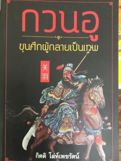 กวนอู ขุนศึกผู้กลายเป็นเทพเจ้าแห่งความซื่อสัตย์. ผู้เขียน กิตติ โล่ห์เพชรัตน์