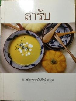 สำรับ ผู้เขียน หม่อมหลวงขวัญทิพย์ เทวกุล เชฟป้อม พิธีกร รายการ มาสเตอร์เชฟ ไทยแลนด์ Masterchef Thailand