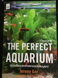 คู่มือเลี้ยงปลาสวยงาม ฉบับสมบูรณ์ THE PERFECT AQUARIUM ฉบับแรกในประเทศไทย ผู้เขียน Jeremy Gay ผู้แปล วรวรรณ สิมะโรจน์