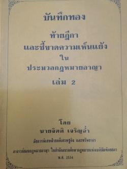 บันทึกทอง ท้ายฎีกาและชี้ขาดความเห็นแย้งในประมวลกฎหมาย เล่ม 2 โดย จิตติ เจริญฉ่ำ