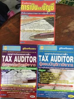 หนังสือคู่มือสอบ 1)เจ้าพนักงานการเงินและบัญชี สำนักงานคณะกรรมการเลือกตั้ง(กกต.) 2)-3) ผู้สอบบัญชีภาษีอากร เล่ม 1. สรุปเนื้อหาข้อสอบ เล่ม 2ชุดข้อสอบ