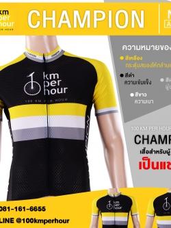เสื้อจักรยาน CHAMPION