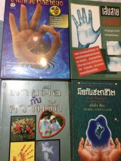 หนังสือเกี่ยวกับลายมือรวม 5 เล่ม 1)อ่านหญิงจากลายมือ ลอรี่ เรด ผู้เขียน 2) ลายมือกับความรัก ผู้เขียน หลินซู่เหยา 3) เส้นสายลายมือ ผู้เรียบเรียง อัญญเวทย์ 4)มือกับชะตาชีวิต ผู้เขียน สวีหลิง 5) ตำราดูลายมือ ผู้เขียน โหรจรัญ พิกุล