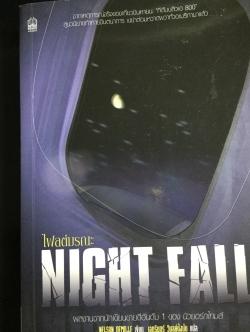 ไฟลต์มรณะ NIGHT FALL จากเหตุการณ์จริงของเที่ยวบินหายนะ TWA 800 สู่นวนิยายท้าทายจินตนาการเขย่าต่อมหวาดผวาทั่วอเมริกามาแล้ว ผู้เขียน Nelson Demille