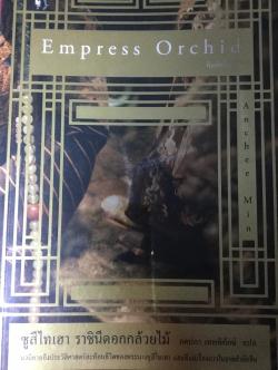 ซูสีไทเฮา ราชินีดอกกล้วยไม้ Empress Orchid นวนิยายอิงประวัติศาสตร์สะท้อนชีวิตของพระนางซูสีไทเฮา และตีแผ่เรื่องฉาวในราชสำนักจีน