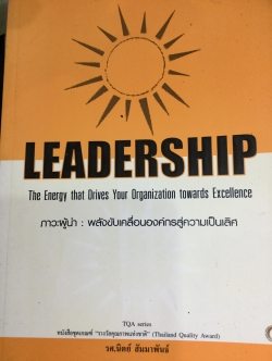 ภาวะผู้นำ : พลังขับเคลื่อนองค์กรสู่ความเป็นเลิศ