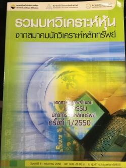 รวมบทวิเคราะห์หุ้น จากสมาคมนักวิเคราะห์หลักทรัพย์. จัดพิมพ์โดยตลาดหลักทรัพย์แห่งประเทศไทย