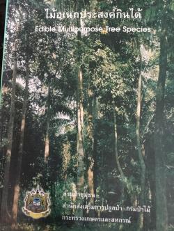 ไม้เอนกประสงค์กินได้ Edible Multipurpose Tree Species. จัดพิมพ์โดย ส่วนป่าชุมชน สำนักส่งเสริมการปลูกป่า กรมป่าไม้ กระทรวงเกษตรและสหกรณ์