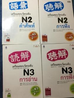 หนังสือแบบเรียนภาษาญี่ปุ่น เตรียมสอบวัดระดับ N2 และ N3 รวม 4 เล่ม คำศัพท์ การอ่าน และการฟัง แถม CD 4 แผ่น