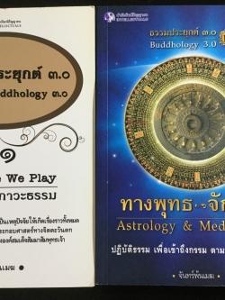 ธรรมประยุกต์ 3.0 Buddhology 3.0 รวม 2 เล่ม 1) มายาแห่งสภาวะธรรม The game we play 2) ทางพุทธ จักราศี Astrology & Meditations