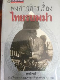 พงศาวดารเรื่อง ไทยรบพม่า พระนิพนธ์ สมเด็จฯกรมพระยาดำรงราชานุภาพ