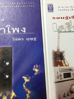 หนังสือ 2 เล่ม 1) รู้ลึกเรื่อง ลำโพง 2) รอบรู้เรื่องเครื่องเสียง ผู้เขียน วิจิตร บุญชู