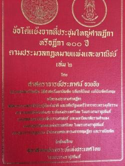 ข้อโต้แย้งจากที่ประชุมใหญ่ศาลฎีกา หรือฎีกา 100 ปี ตามประมวลกฏหมายแพ่งและพาณิชย์ เล่ม 2 โดย ศจ.ประภาสน์ อวยชัย