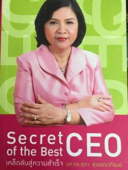 เคล็ดลับสู่ความสำเร็จ. Secret of the Best CEO. ผู้เขียน รศ.ดร.สุดา สุวรรณภิรมย์.