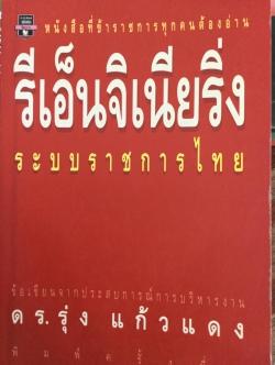 รีเอ็นจิเนียริ่ง ระบบราชการไทย. หนังสือที่ข้าราชการทุกคนต้องอ่าน. ข้อเขียนจากประสบการณ์การบริหารงาน ดร.รุ่ง แก้วแดง