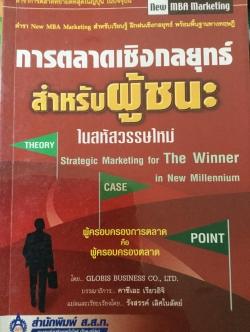 การตลาดเชิงกลยุทธ์ สำหรับผู้ชนะในสหัสวรรษใหม่ Strategic Marketing for The Winner in New Millennium โดย Globis Business co.,LTD. แปลและเรียบเรียงโดย รังสรรค์ เลิศในสัตย์. สำนักพิมพ์ ส.ส.ท.