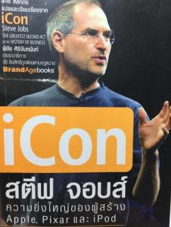 iCon สตีฟ จอบส์ ความยิ่งใหญ่ของผู้สร้าง Apple,Pixar และ iPod ผู้เขียน Jeffrey S.Young และ William L.Simon