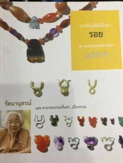 หนังสือเกี่ยวกับ ลูกปัด จากอินเดียถึงไทย:รอยทางพระพุทธศาสนาแรกฯ และตามรอยธรรมที่นคร...เมืองธรรม