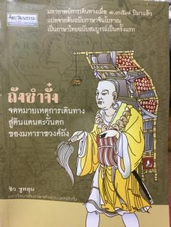 ถังซำจั้ง จดหมายเหตุการเดินทางสู่ดินแดนตะวันตก ของมหาราชวงศ์ถัง มหากาพย์การเดินทางเมื่อ 1,357 ปีมาแล้ว. ผู้เขียน ซิว ซูหลุน